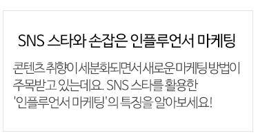 SNS 스타와 손잡은 인플루언서 마케팅