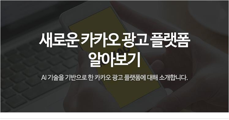 새로운 카카오 광고 플랫폼 알아보기!