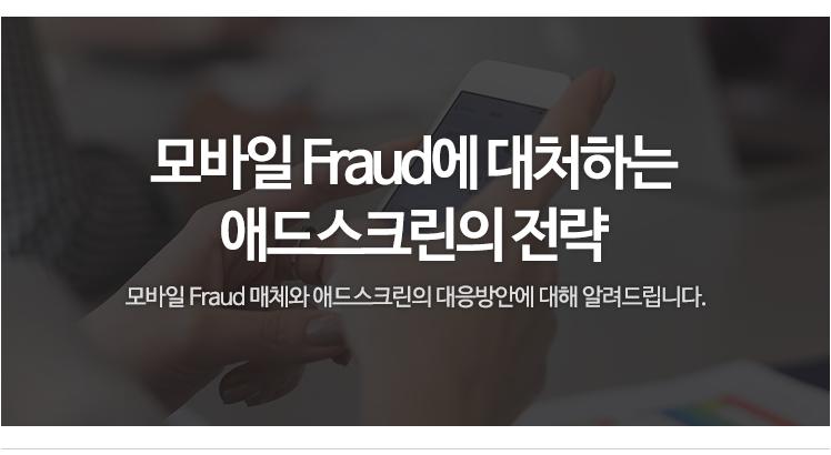 모바일 Fraud에 대처하는 애드스크린의 전략!