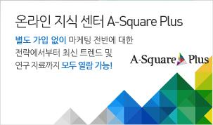온라인 지식 센터 A-Square Plus - 별도 가입 없이 마케팅 전반에 대한 전략에서부터 최신 트렌드 및 연구 자료까지 모두 열람 가능!