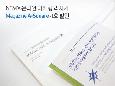 NSM's 온라인 마케팅 리서치 Magazine A-Square 4호 발간