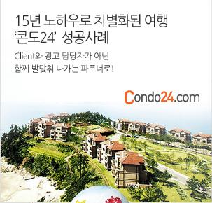 15년 노하우로 차별화된 여행 '콘도24' 성공사례 -  Client와 광고 담당자가 아닌 함께 발맞춰 나가는 파트너로!
