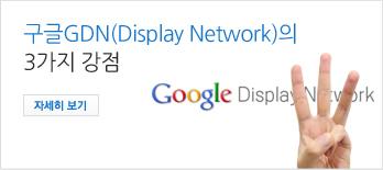 구글GDN(Display Network)의 3가지 강점 자세히 보기