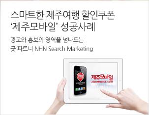 스마트한 제주여행 할인쿠폰 '제주모바일' 성공사례 광고와 홍보의 영역을 넘나드는 굿 파트너 NSM