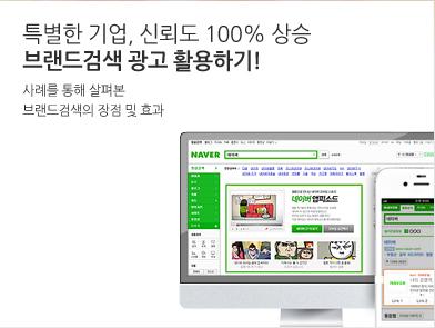 특별한 기업, 신뢰도 100% 상승 브랜드검색 광고 활용하기!