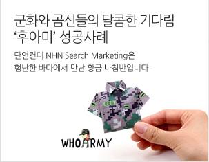 군화와 곰신들의 달콤한 기다림 '후아미' 성공사례 단언컨대 NHN Search Marketing은 험난한 바다에서 만난 황금 나침반입니다.
