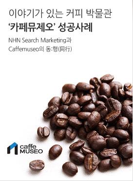 이야기가 있는 커피 박물관 '카페뮤제오' 성공사례 NHN Search Marketing과 Caffemuseo의 동:행(同行)
