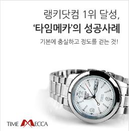 랭키닷컴 1위 달성, '타임메카'의 성공사례 기본에 충실하고 정도를 걷는 것!