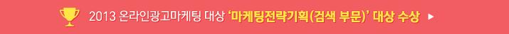 2013 온라인광고마케팅 대상'마케팅전략기획 (검색 부문)' 대상 수상