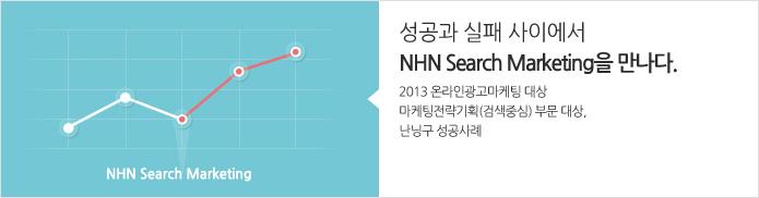 성공과 실패 사이에서 NHN Search Marketing을 만나다. 2013 온라인광고마케팅 대상 마케팅전략기획(검색중심) 부문 대상, 난닌구 성공사례