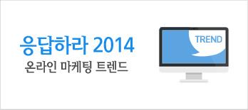 응답하라 2014 온라인 마케팅 트렌드
