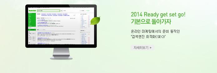 2014 Ready get set go! 기본으로 돌아가자. 온라인 마케팅에서의 준비 동작인 '검색엔진 최적화(SEO)' 자세히보기