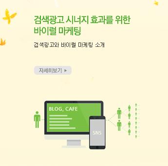 검색광고 시너지 효과를 위한 바이럴 마케팅. 검색광고와 바이럴 마케팅 소개. NSM 제휴사 소개. 자세히보기