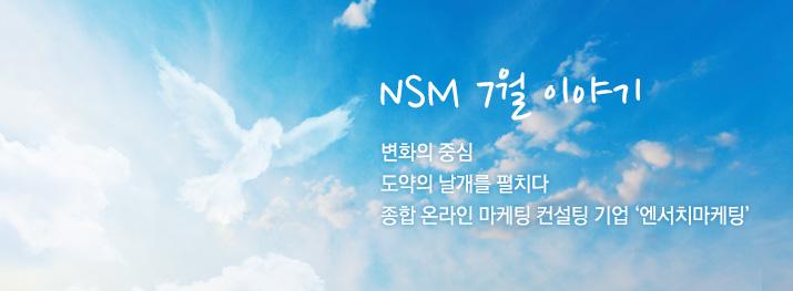 NSM 7월 이야기 변화의 중심 도약의 날개를 펼치다 종합 온라인 마케팅 컨설팅 기업 '엔서치마케팅'
