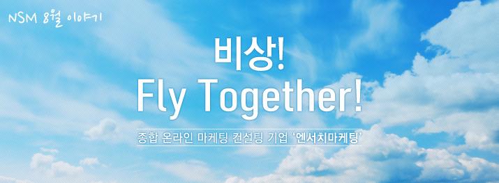 NSM 8월 이야기 비상! Fly Together! 종합 온라인 마케팅 컨설팅 기업 '엔서치마케팅'