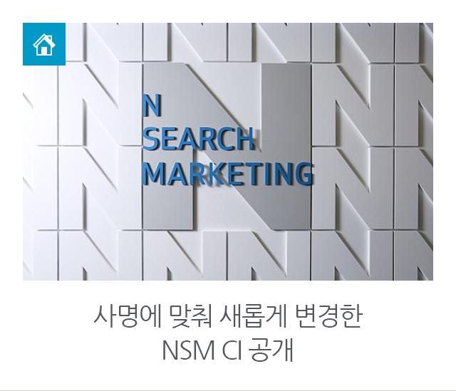 사명에 맞춰 새롭게 변경한 NSM CI 공개
