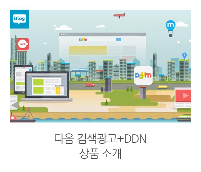 다음 검색광고+DDN 상품 소개