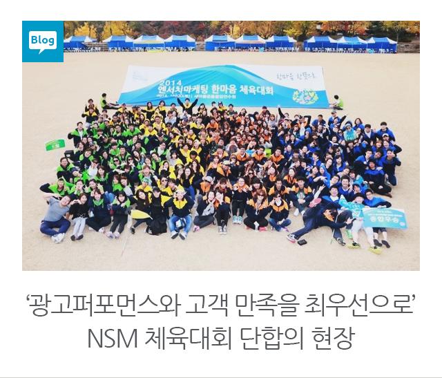 '광고퍼포먼스와 고객 만족을 최우선으로'NSM 체육대회 단합의 현장