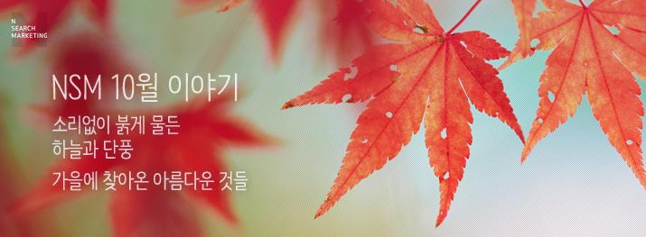 NSM 10월 이야기 소리없이 붉게 물든 하늘과 단풍 가을에 찾아온 아름다운 것들