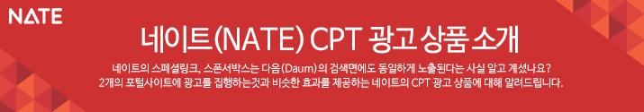 네이트(NATE) CPT 광고 상품 소개 네이트의 스페셜링크, 스폰서박스는 다음(Daum)의 검색면에도 동일하게 노출된다는 사실 알고 계셨나요? 2개의 포털사이트에 광고를 집행하는것과 비슷한 효과를 제공하는 네이트의 CPT 광고 상품에 대해 알려드립니다.