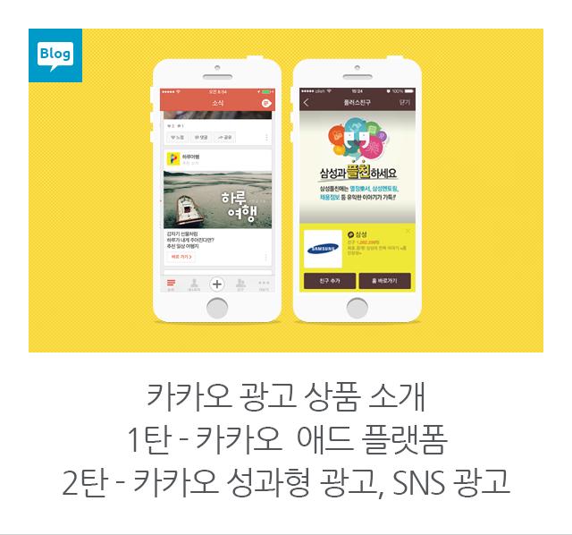 카카오 광고 상품 소개, 1탄 -   카카오 애드 플랫폼, 2탄 - 카카오 성과형 광고, SNS   광고