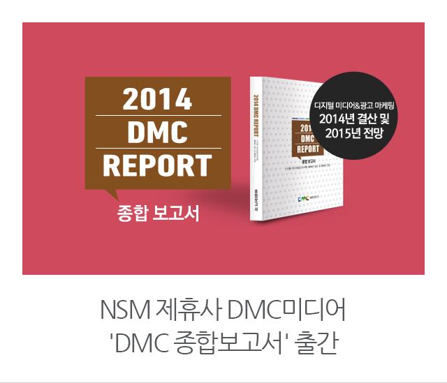 NSM 제휴사 DMC미디어 DMC 종  합보고서 출간