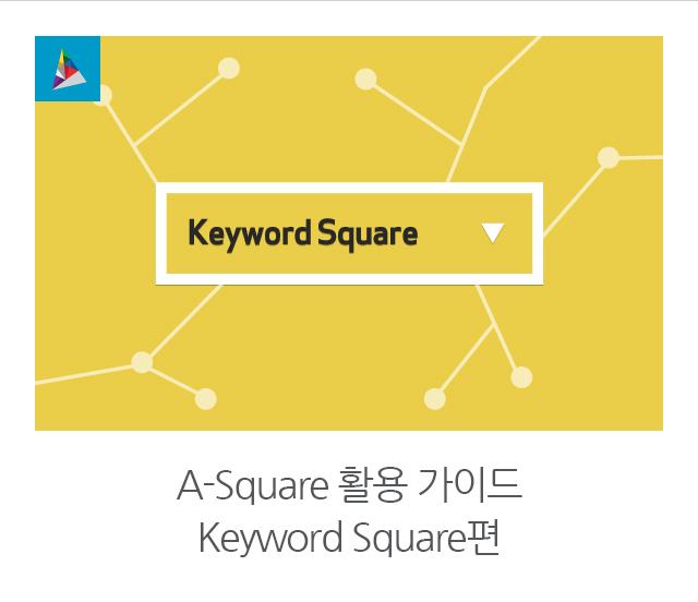 A-Square 활용 가이드 Keyword Square편