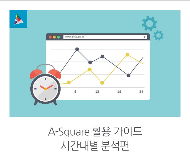 A-Square 활용 가이드 시간대별 분석편
