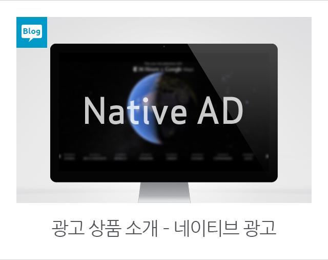 상품 광고 소개 - 네이티브 광고