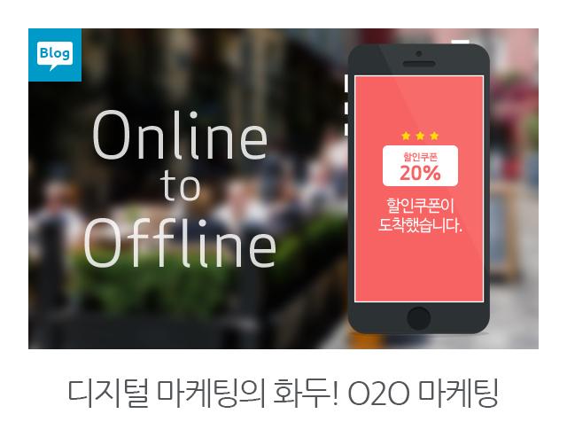디지털 마케팅의 화두! O2O 마케팅