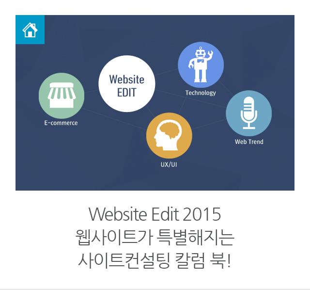 Website Edit 2015 웹사이트가 특별해지는 사이트컨설팅 칼럼 북!
