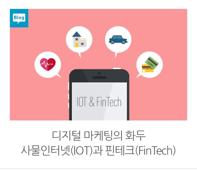 디지털 마케팅의 화두 사물인터넷(IOT)과 핀테크(FinTech)