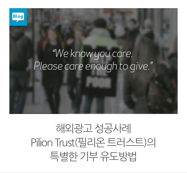 해외광고 성공사례 Pilion Trust(필리온 트러스트)의 특별한 기부 유도방법