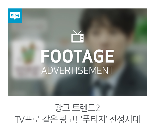 TV프로 같은 광고! '푸티지' 전성시대