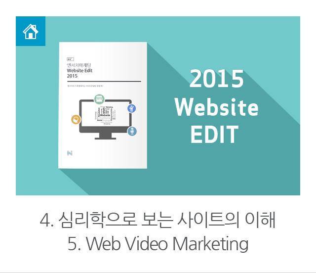 4.심리학으로 보는 사이트의 이해 5.Web Video Marketing