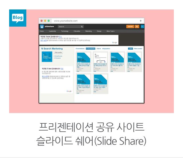 프리젠테이션 공유 사이트 슬라이드 쉐어(Slide share)