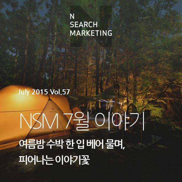 N SEARCH MAKRKETING March 2015 Vol.56 NSM 6월 이야기 일찍 찾아온 여름, 뜨거운 햇살 아래