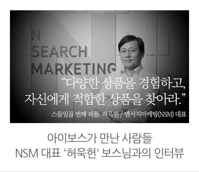 아이보스가 만난 사람들 스물일곱 번째 이야기  NSM대표 '허욱헌 보스님과의 인터뷰