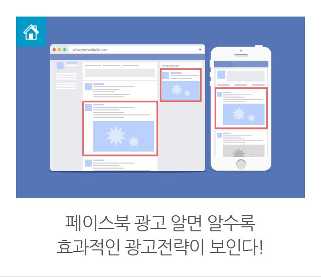 페이스북 광고 알면 알수록 효과적인 광고전략이 보인다