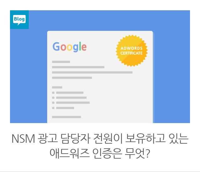 NSM 광고 담당자 전원이 보유하고 있는 애드워즈 인증은 무엇