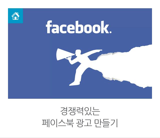 경쟁력있는 페이스북 광고 만들기