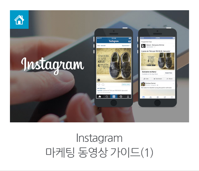 Instagram 마케팅 동영상 가이드(1)