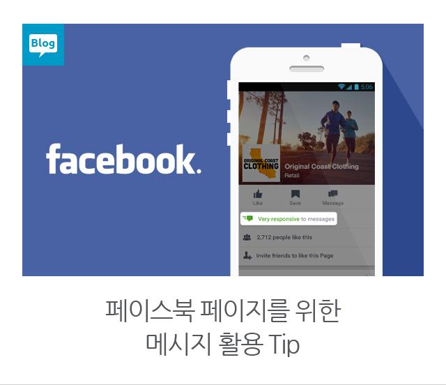 페이스북 페이지를 위한 메시지 활용 Tip