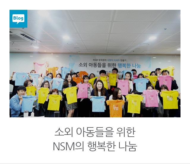 소외 아동들을 위한 NSM의 행복한 나눔