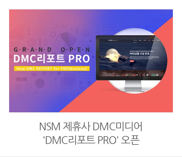 NSM 제휴사 DMC 미디어 'DMC리포트 PRO' 오픈
