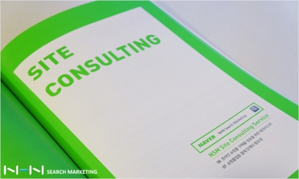 NSM's 온라인 마케팅 리서치 Magazine A-Square: Site Consulting