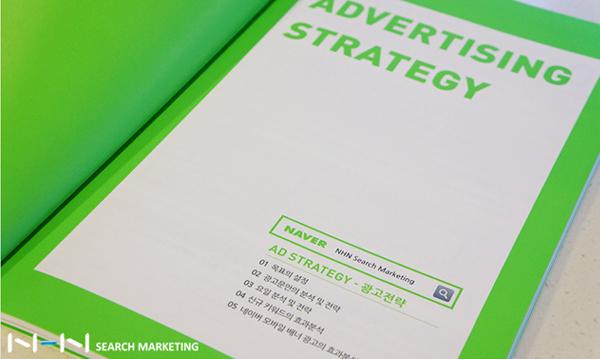 NSM's 온라인 마케팅 리서치 Magazine A-Square: Advertising Strategy