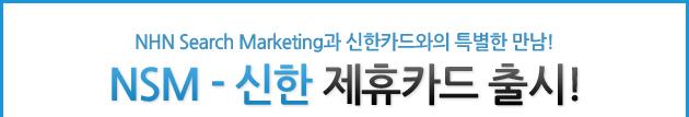 NHN Search Marketing과 신한카드와의 특별한 만남! NSM-신한 제휴카드 출시