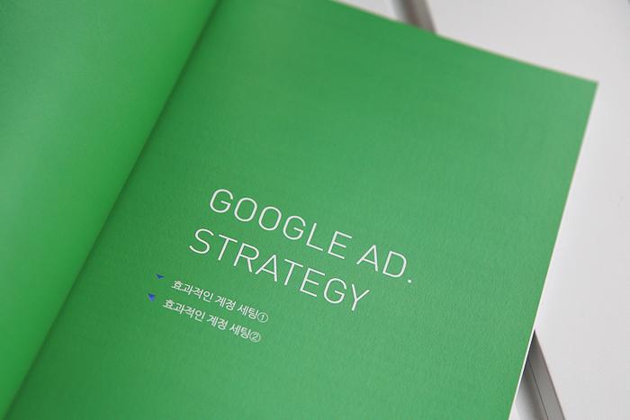 구글 광고 전략 가이드